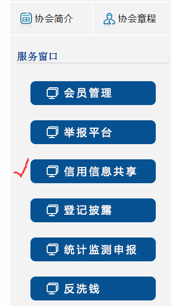 亿彩彩票官网注册_亿彩彩票app_亿彩彩票官方网站已接入互金行业信用信息共享平台